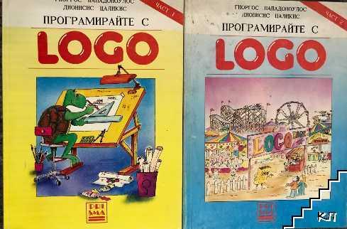 Програмиране с LOGO. Част 1-2