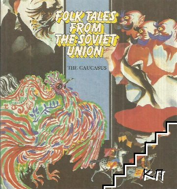 Folk Tales from the Soviet Union