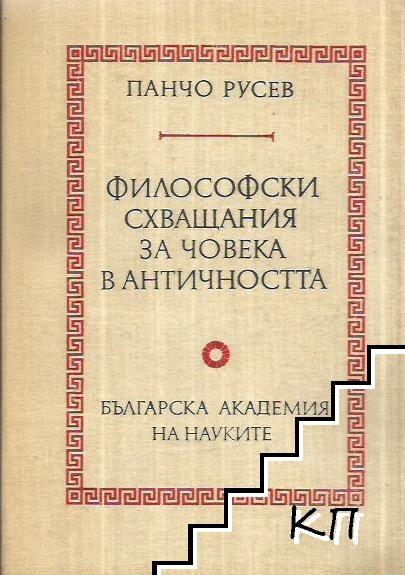 Философски схващания за човека в античността
