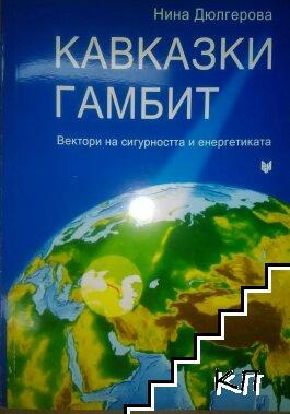Кавказки гамбит