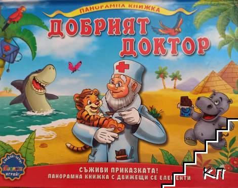 Добрият доктор