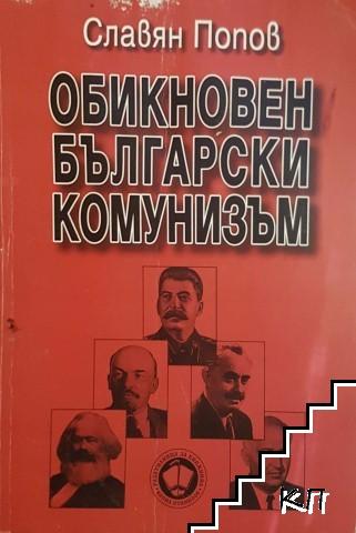 Обикновен български комунизъм. Том 1