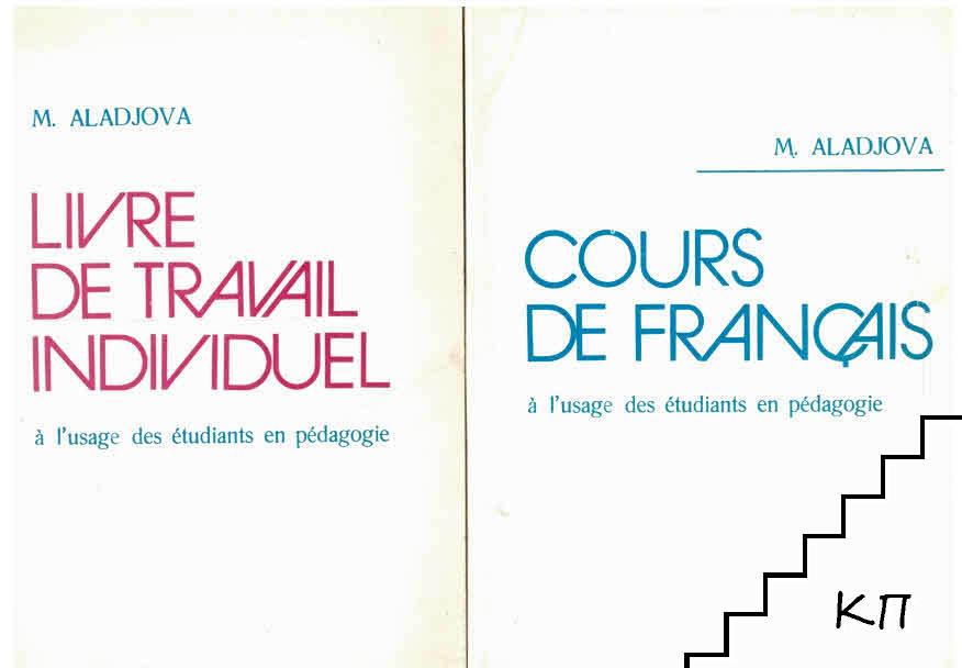 Cours de Français / Livre de traval individuel