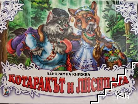 Котаракът и лисицата