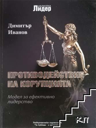 Противодействие на корупцията