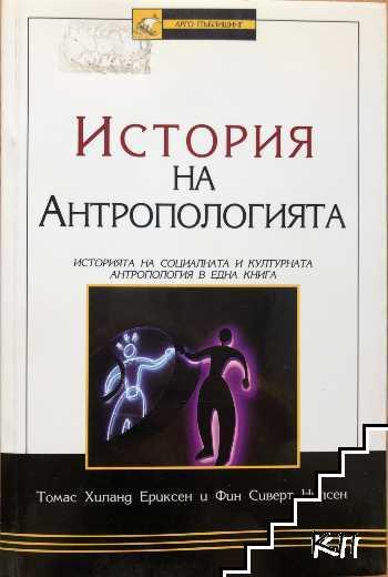 История на антропологията