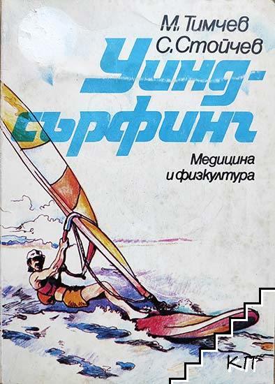 Уиндсърфинг
