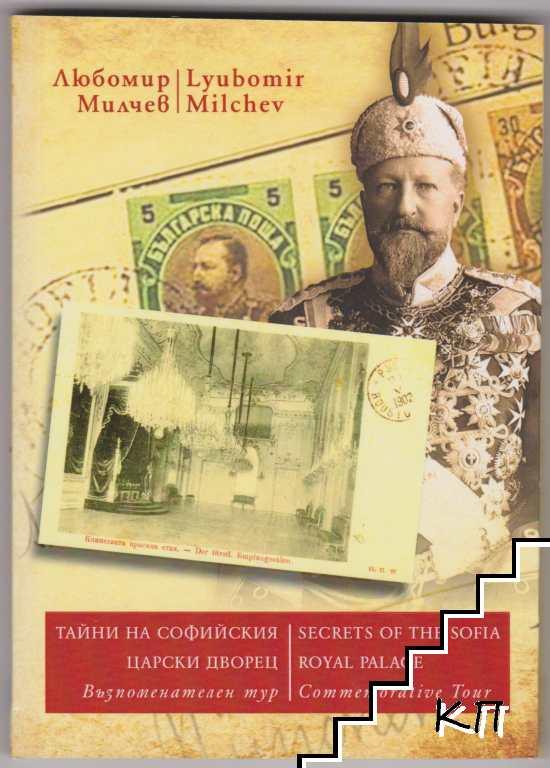Тайни на софийския царски дворец