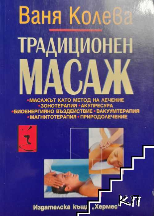 Традиционен масаж