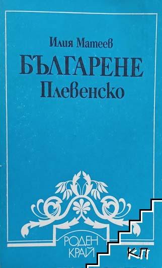 Българене Плевенско