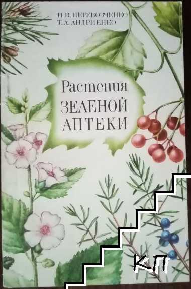 Растения зеленой аптеки