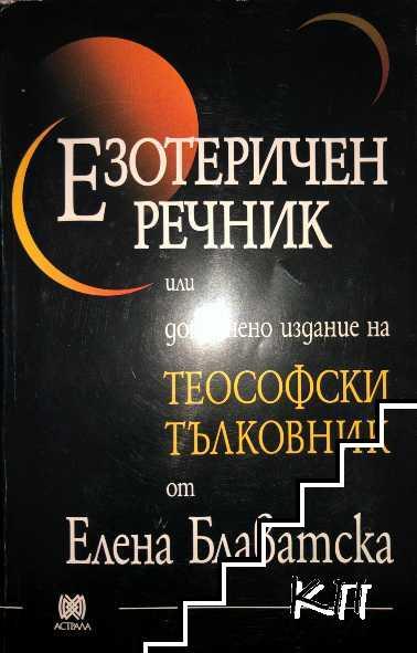 Езотеричен речник