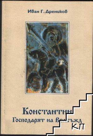 Константин - господарят на Велбъжд