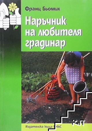 Наръчник на любителя градинар