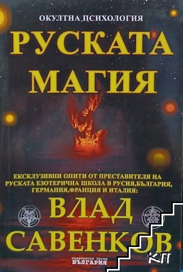 Руската магия