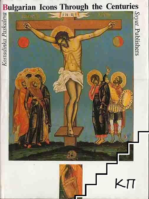Bulgarian Icons Тhrough the Centuries