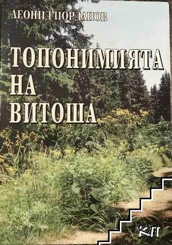 Топонимията на Витоша