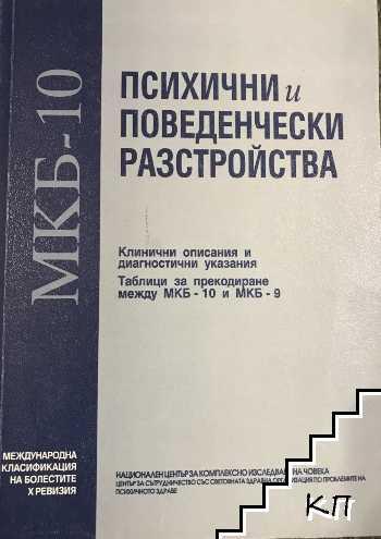 МКБ-10. Психични и поведенчески разстройства