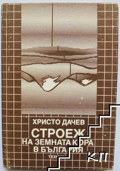 Строеж на земната кора в България