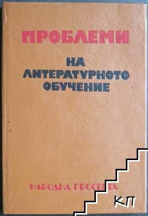 Проблеми на литературното обучение