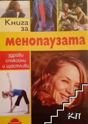 Книга за менопаузата