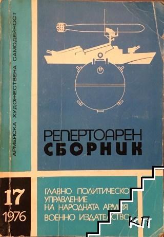 Репертоарен сборник. Бр. 17 / 1976