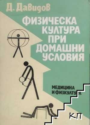 Физическа култура при домашни условия