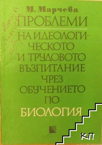 Проблеми на идеологическот и трудовото възпитание чрез обучението по биология