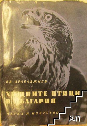 Хищните птици в България