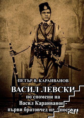 Васил Левски по спомени на Васил Караиванов