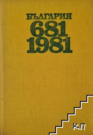 България 681-1981