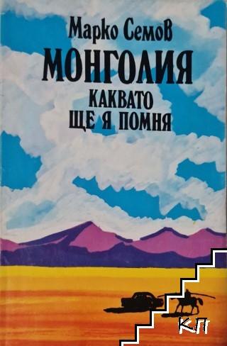 Монголия, каквато ще я помня