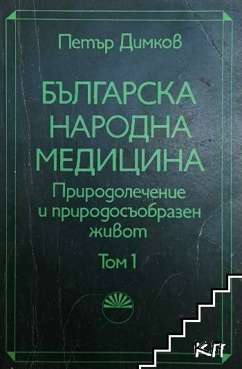 Българска народна медицина. Том 1: Природолечение и природосъобразен живот