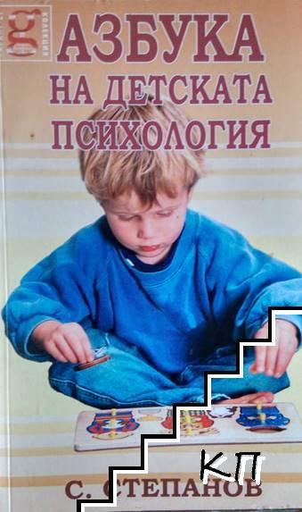 Азбука на детската психология