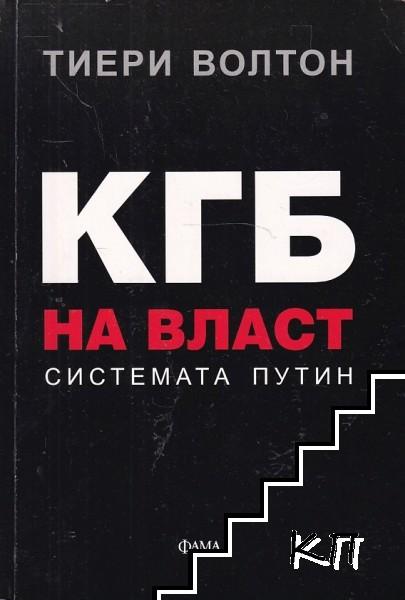 КГБ на власт: Системата Путин