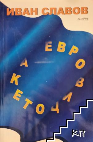 Евровицотека