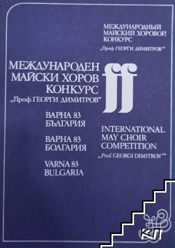 Международен майски хоров конкурс Варна '83