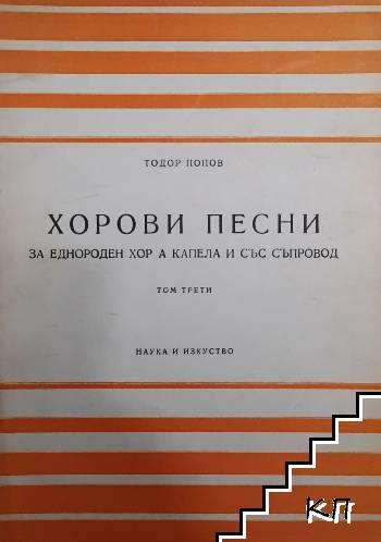 Хорови песни за еднороден хор а капела и със съпровод