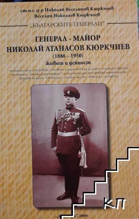 Генерал-майор Николай Атанасов Кюркчиев (1886-1950)