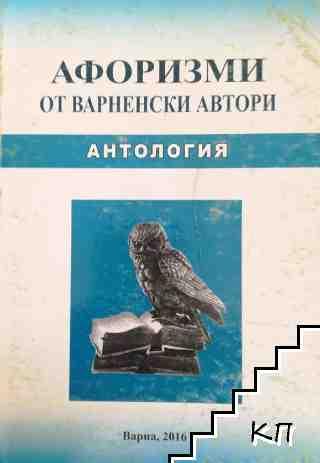 Афоризми от варненски автори