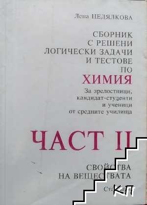 Сборник с решени логически задачи и тестове по химия. Част 2