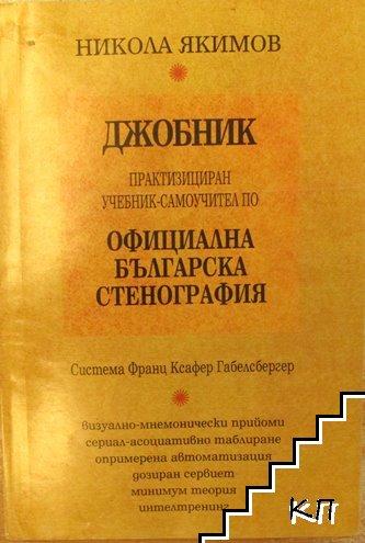 Джобник. Практизициран учебник-самоучител по официална българска стенография