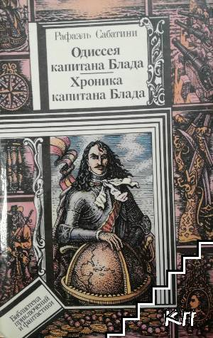 Одиссея капитана Блада; Хроника капитана Блада