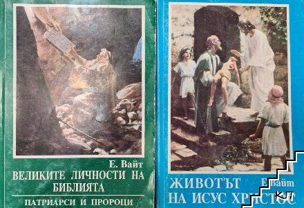 Великите личности на Библията / Животът на Исус Христос