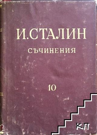 Съчинения в тринадесет тома. Том 10