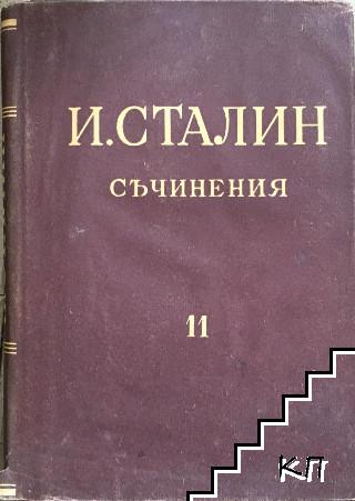 Съчинения в тринадесет тома. Том 11