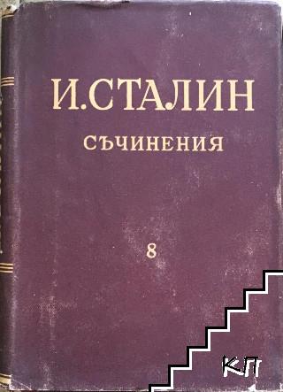 Съчинения в тринадесет тома. Том 8