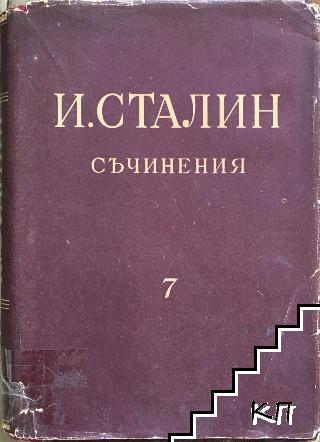 Съчинения в тринадесет тома. Том 7