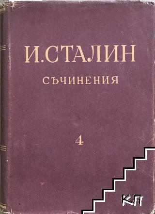 Съчинения в тринадесет тома. Том 4