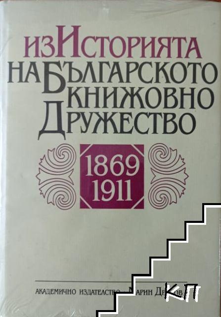 Из историята на Българското книжовно дружество 1869-1911